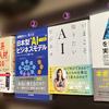 「AI(人口知能)についてザックリ知るなら この4冊で準備オッケー」