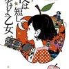 思わず京都に片想い「森見登美彦」オススメ小説ベスト5
