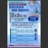 TBSにも出演しているスーパードクターがラジオポアロに特別ゲスト出演!!1月27日朝7時に公開します!!
