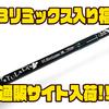 ツララブランクスを使用した人気ロッド「 73リミックス入り福袋」通販サイト入荷!