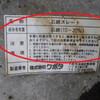 化粧スレート屋根 葺き替え現場 アスベスト(石綿)飛散防止対策 名古屋