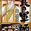 泉昌之氏のメシ漫画をKindleで読む