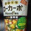 【明星 低糖質麺 ローカーボNoodles…低カロリーメニューのご紹介】#34