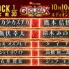 【新日本プロレス】 G1クライマックス30 10.10 大阪大会 Aブロック