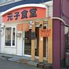 元子食堂 / 札幌市中央区南22条西9丁目