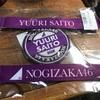 乃木坂グッズが一部届きました。