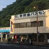 続百名城-24-河後森城  2018/6/24