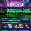 【GAW】進撃戦!歴戦のエース達開始!ブーストスキル詳細