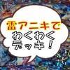 【ガンバライジング】滅亡迅雷.net復活!雷兄貴復活記念デッキを提案します!
