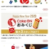 Coke ONアプリを使うとスマホの画面操作だけで飲み物を購入することができる。キャンペーンもたくさん!