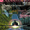 【1982年】【4月】アニメック 1982.23号