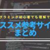 プログラミング初心者の私がいつも参考にしているサイト3選