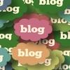 いつも誰かにバレるのでは…と怯えつつもブログを止められない