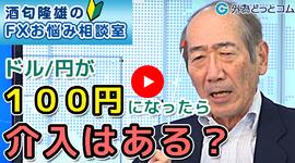FX「ドル/円が100円になったら日銀や財務省の介入はある?」2021/1/14