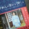 詳し過ぎる!単行本『京都人の密かな愉しみ』。知りたかったことが全て載っています(^^;