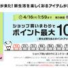 楽天市場では平成最後の楽天お買い物マラソン開催!最大のおすすめの日は5のつく日!