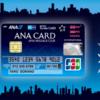 ANA To Me CARD PASMO JCB(ソラチカカード)キャンペーン詳細【2017年1月16日~】