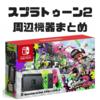 Nintendo Switchでスプラトゥーン2を遊ぶには全部で何円くらい必要なの?(周辺機器値段まとめ)