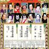 寿初春大歌舞伎第二部(歌舞伎座)