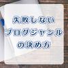 特化型ブログ・ジャンルの決め方