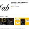 おすすめアプリ紹介『fabulous』(iPhoneユーザー限定)~趣味について語る相手がいない方へ~