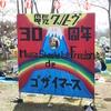 ARABAKI ROCK FEST.19 二日目