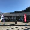 道の駅 信州蔦木宿(富士見)