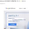 【日常】Google AdSenseの審査に1回目で通ったお話というか報告【5】