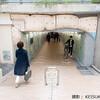 ウイロード地下通路完成記念式典