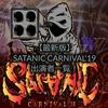 【最新版】SATANIC CARNIVAL '19出演者一覧!サタニックの詳細も紹介