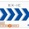 新幹線のチケットを割引価格でお得に買えるJR東海エクスプレスカードを作成してみた。
