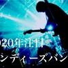 【2020年】爆発的にブレイクしそうなオススメのインディーズバンド10選!!