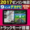 【2017年最新ゼンリン地図】9インチ液晶 ポータブルナビ「PN906B」TV無しモデル