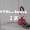 断捨離をしたい方におすすめの本!【3選】