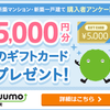 suumoでアンケートに答えるだけで5000円のギフトカードがもらえるらしいです✨