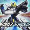 『新幹線変形ロボ シンカリオンZ THE ANIMATION』第11話 ちょっとした感想