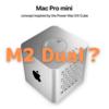 新型Mac Proは「M2 Dual」?〜2チップで爆発的パワーは生み出せるのか?〜