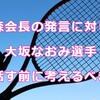 森会長の発言に対して、大坂なおみ選手「話す前に考えるべき」