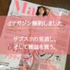 【dマガジン解約しました】サブスクの見直し。そして雑誌を買う。