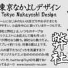 【告知】東京ゲームマーケット2017秋に出展します☺
