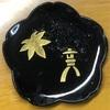 金の沢と金箔の町「金沢」へ(完)