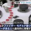 イマイチな烙印を押された、アストラゼネカワクチンの接種開始。福岡、埼玉、大阪府