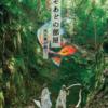 2018.8.17(金)神戸 Gallery7(旧居留地)