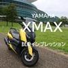 ヤマハ XMAX試乗インプレッション&ツーリング【山口】