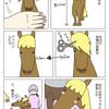 馬の毛事情