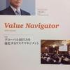Value Navigator(バリューナビゲーター) 2018 Autumn(非売品)/グローバル経営力を強化するリスクマネジメント