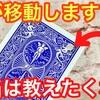 【有料レベル種明かし】カードに開けた穴が移動する、衝撃マジック【動画削除ド安定】