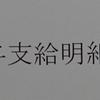 月給2万円アップの訳とは!??