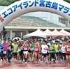 【結果】第2回宮古島マラソン