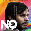 NO (2012,チリ、米国、メキシコ)